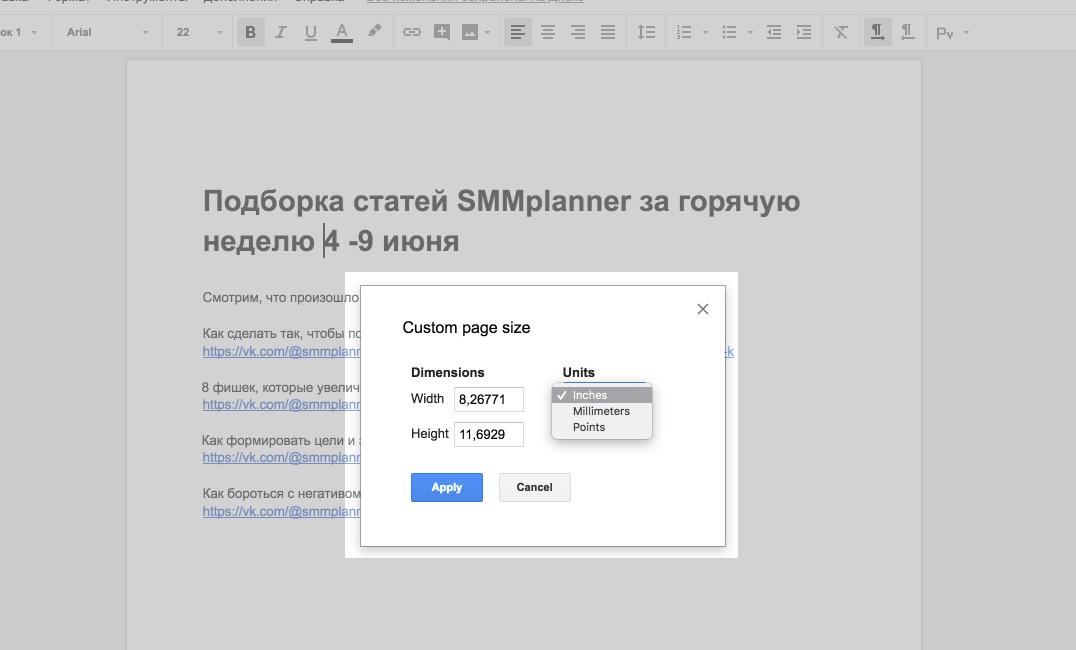 SMMplanner как изменить размер страниц в Google Docs
