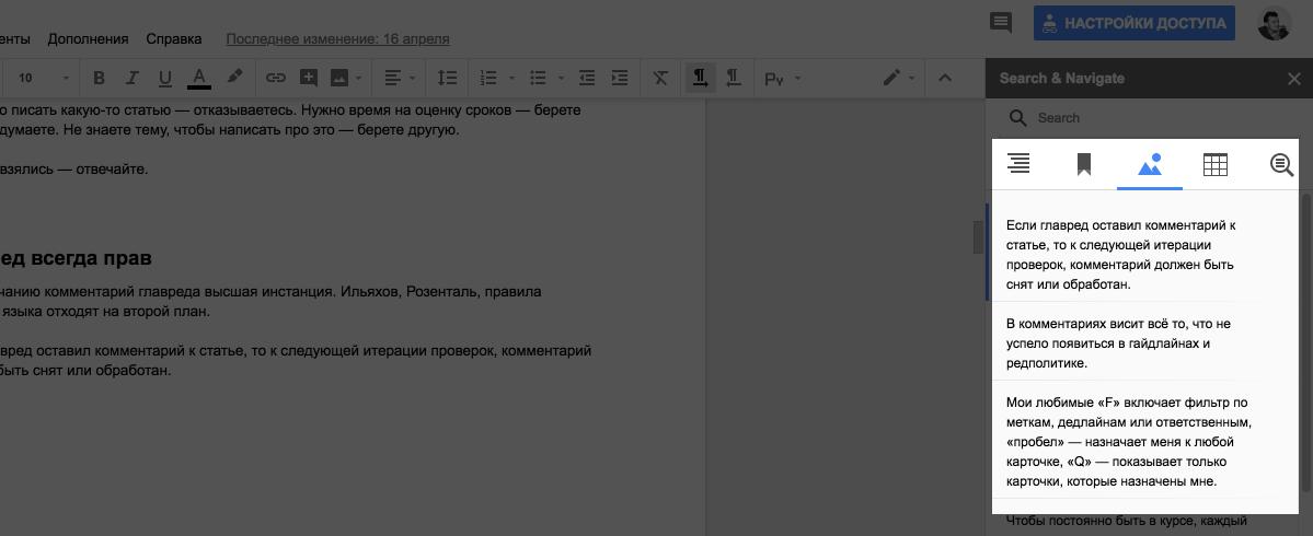 Продвинутая навигация в Google Docs