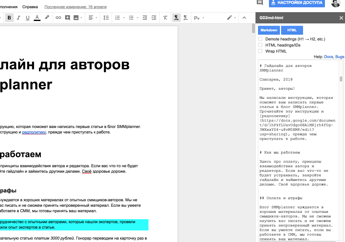 Дополнения в Google Docs