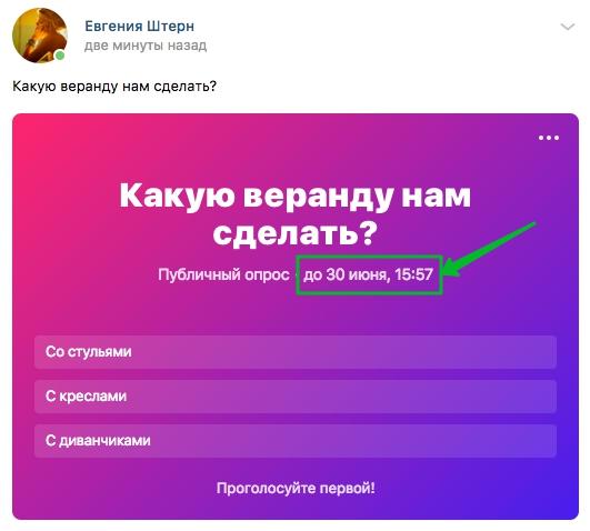 0001-opros-vk-2-0