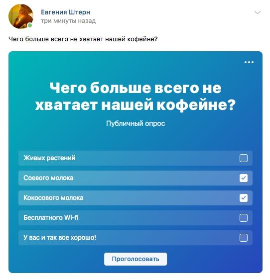 0002-opros-vk-2-0