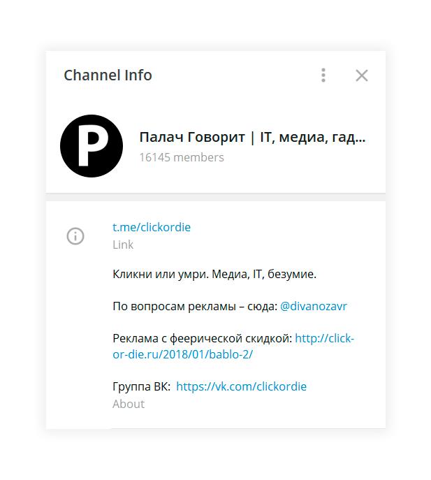 канал Палач Говорит