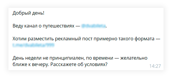 Пример сообщения