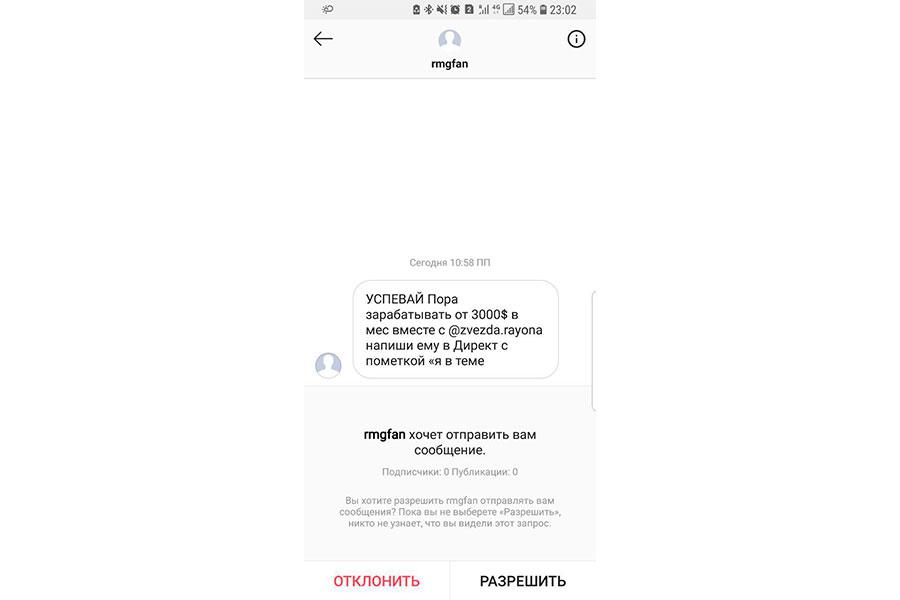 e3901a206fa Виды рекламы в Инстаграм