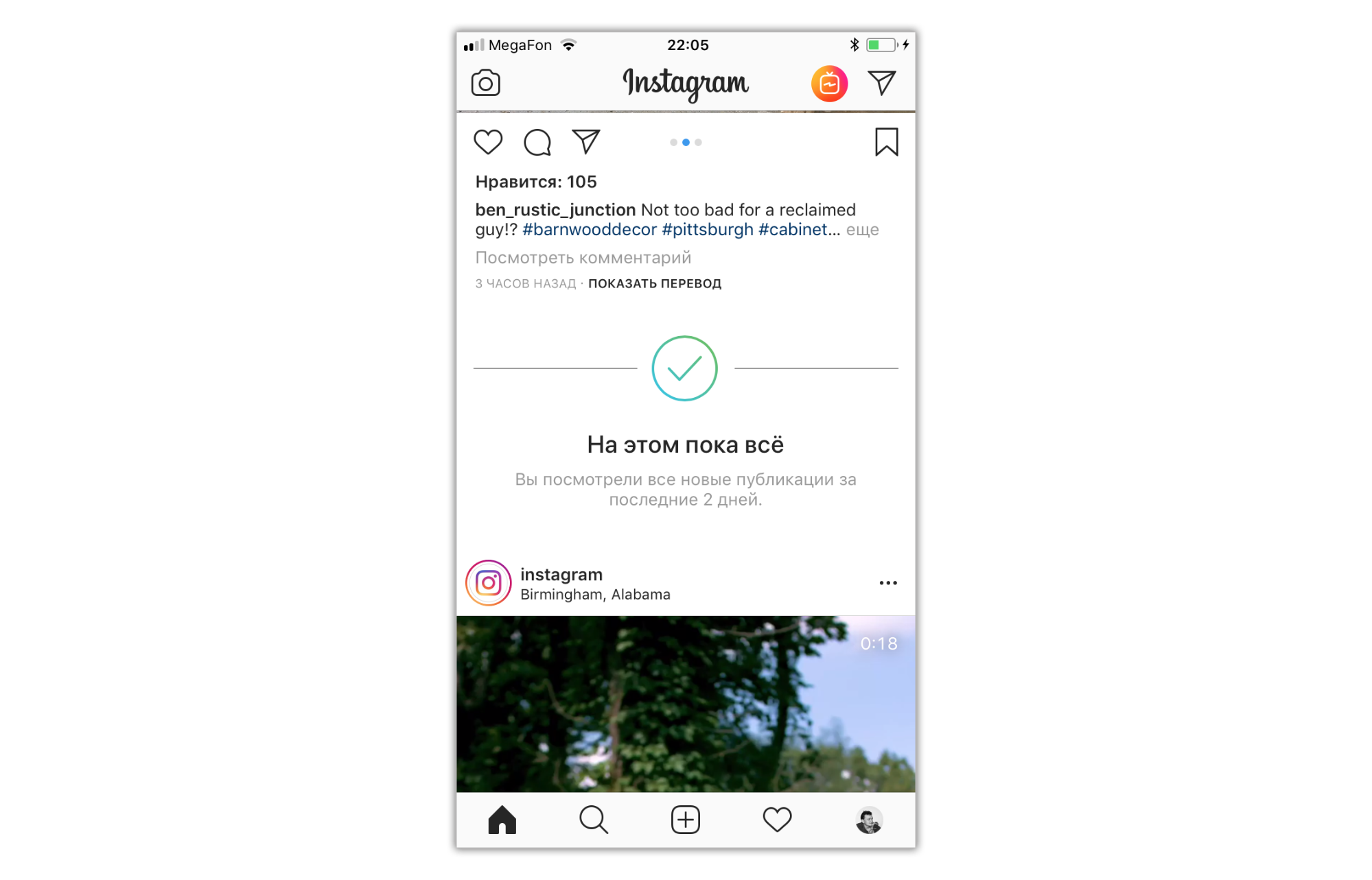 3-chto-daet-plashka-na-ehtom-vse-v-instagrame