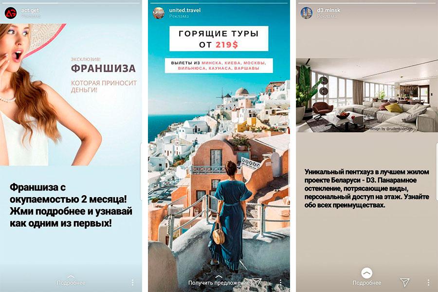 4a9ca047db2 Реклама в Историях Инстаграм
