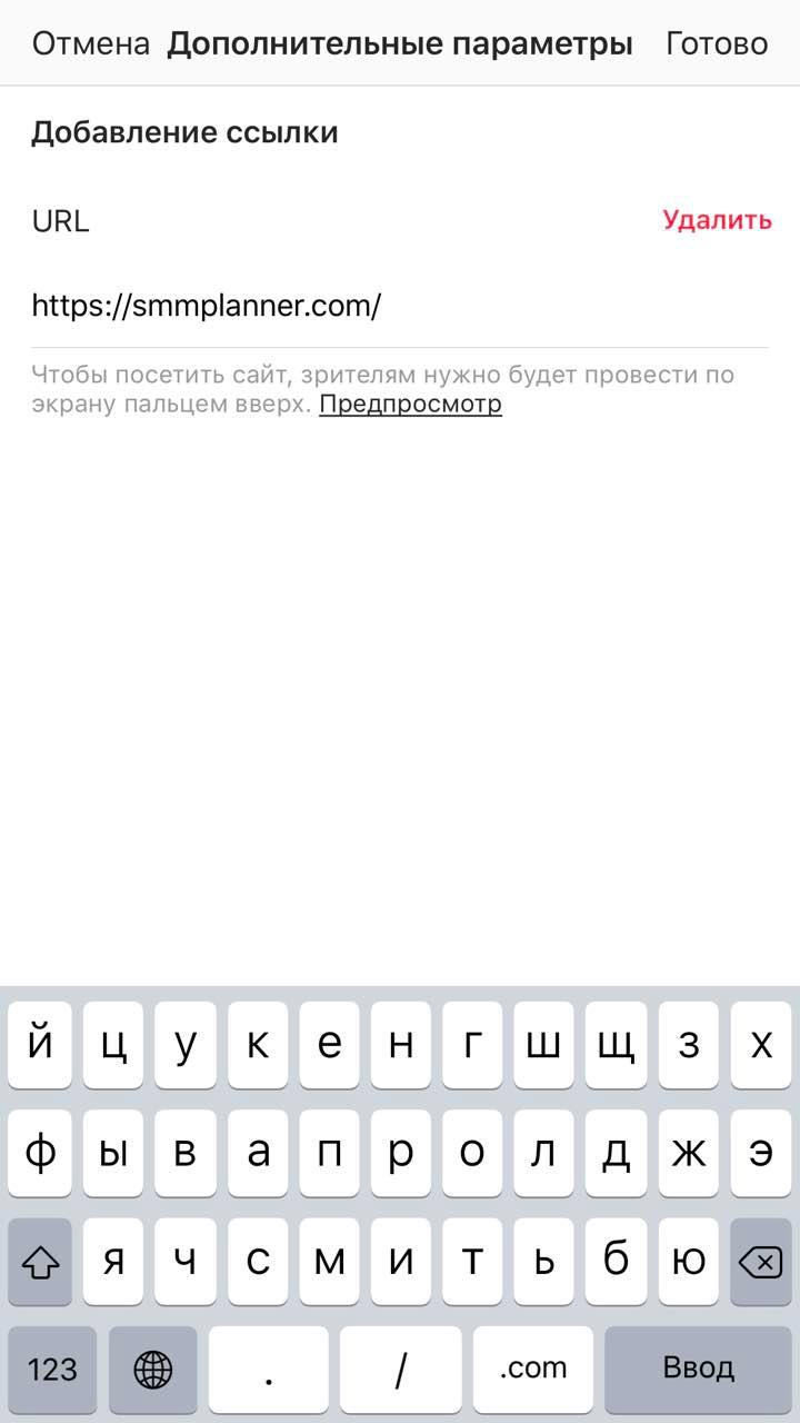 Как добавить Сторис в Инстаграм: интерфейс добавления ссылки для бизнес-аккаунтов