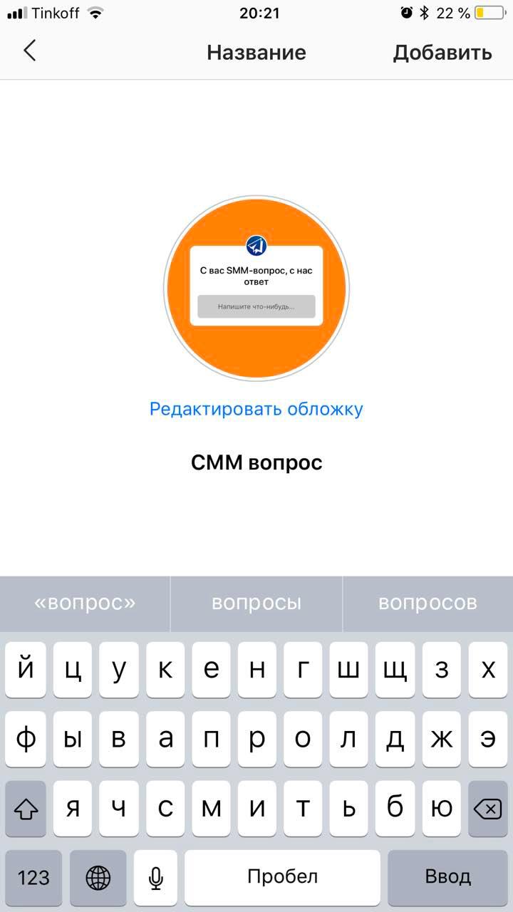 Как добавить актуальные Сторис в Инстаграм: выбор обложки и названия