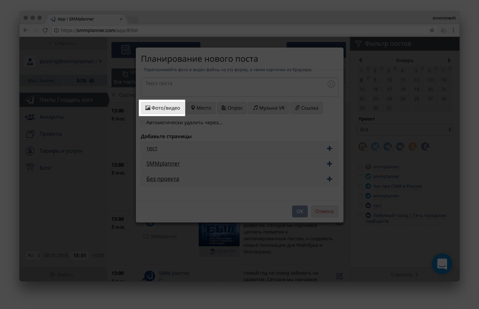 Как добавить сторис в Инстаграм через SMMplanner: шаг 2