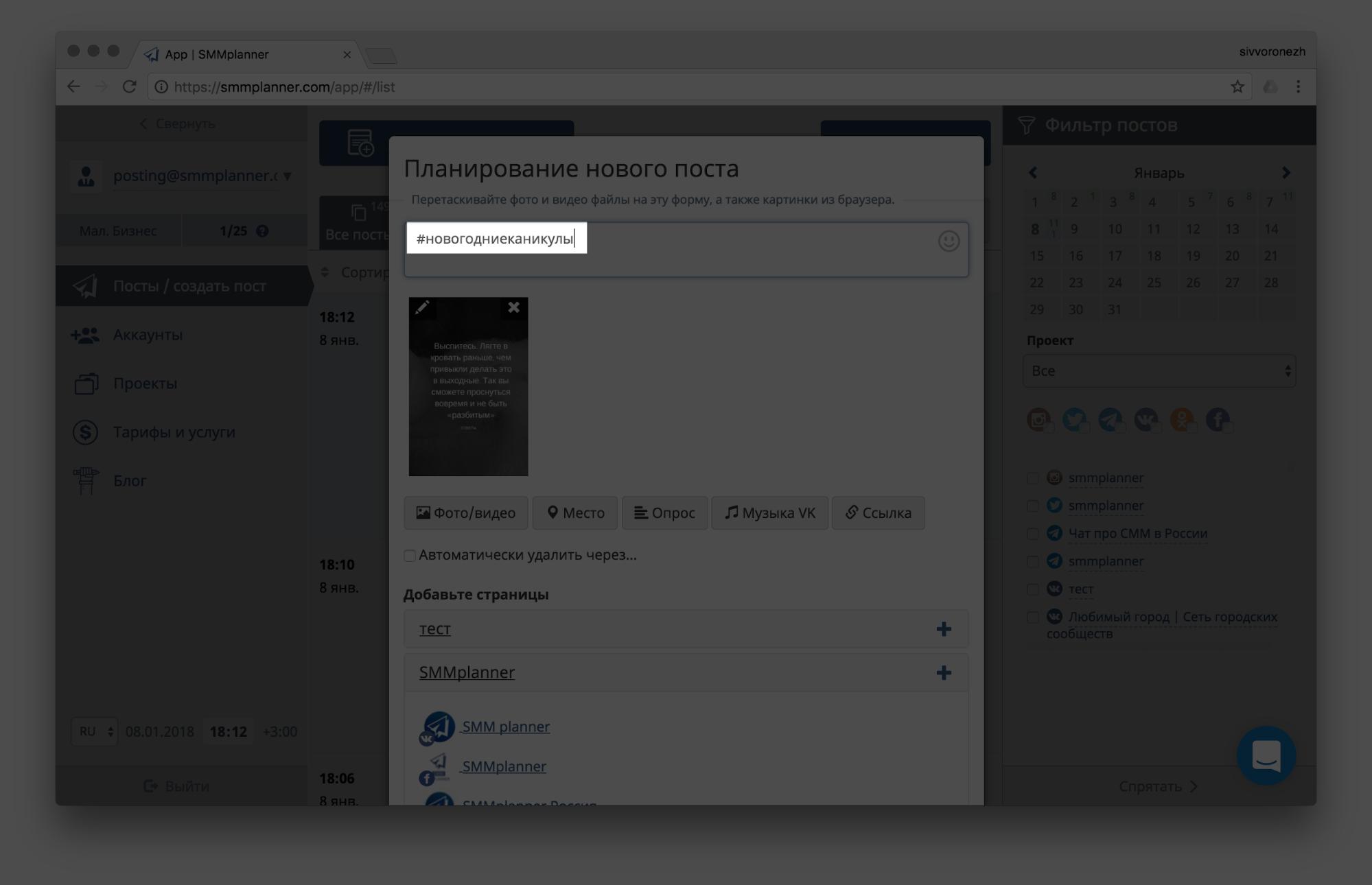 Как добавить сторис в Инстаграм через SMMplanner: шаг 5