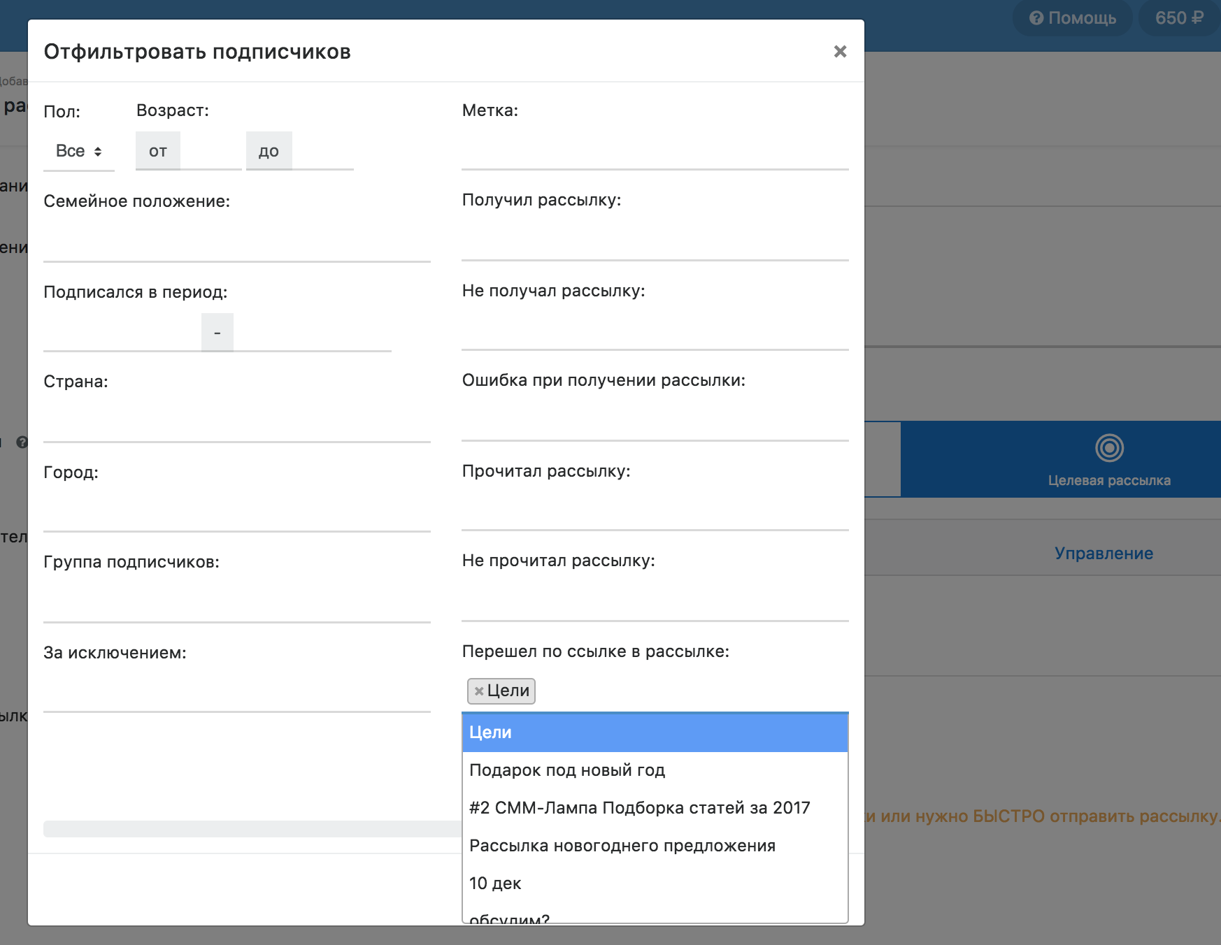 Рассылка сообщений участникам группы вконтакте рассылка сообщений через программу