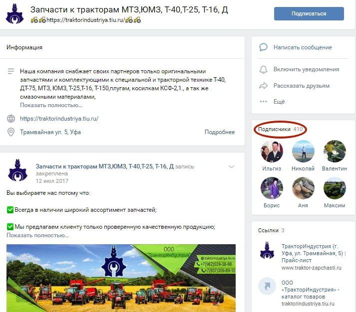 Заказчики из B2B гораздо чаще ищут услуги или продукцию через поисковые системы, а не в группах Вконтакте