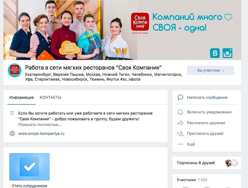 В социальных сетях компании могут искать для себя сотрудников