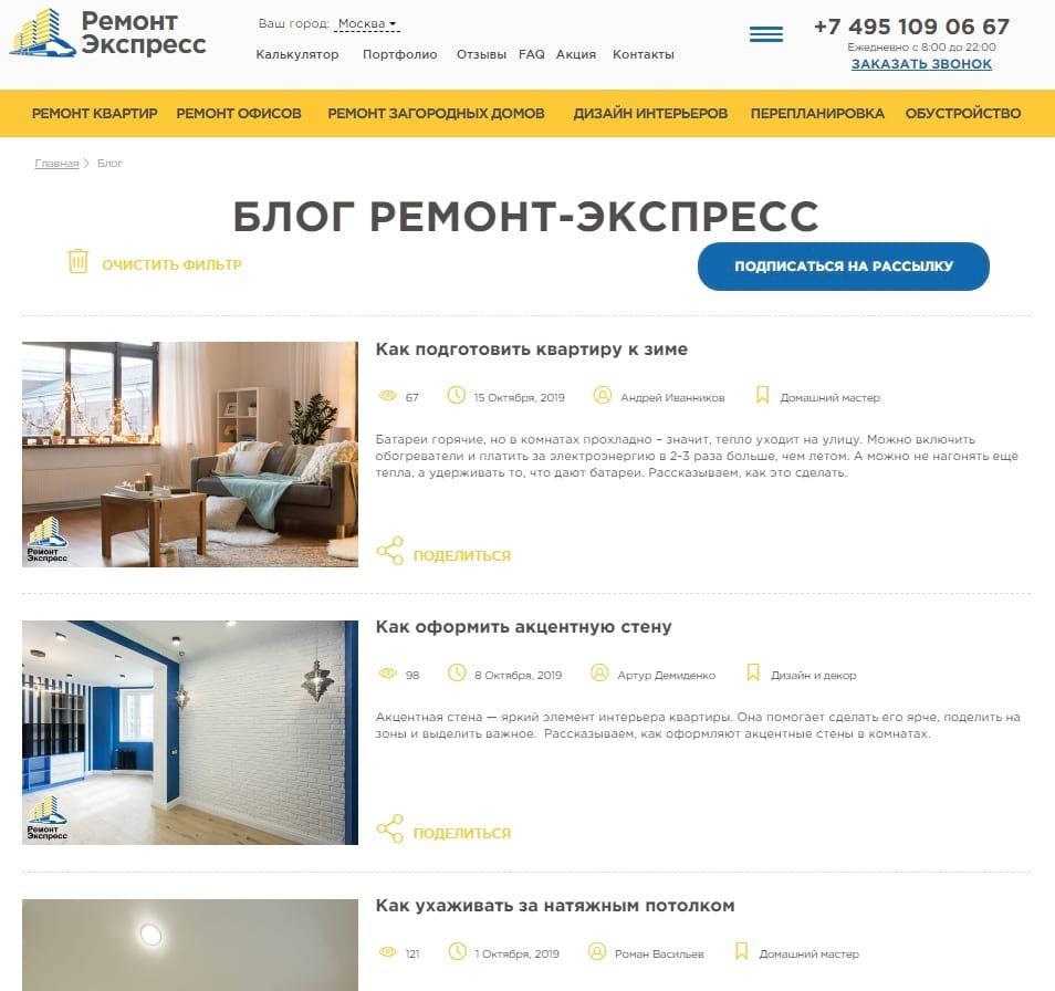 Блог от компании по услугам ремонта. Компания делится лайфхаками по квартирному ремонту