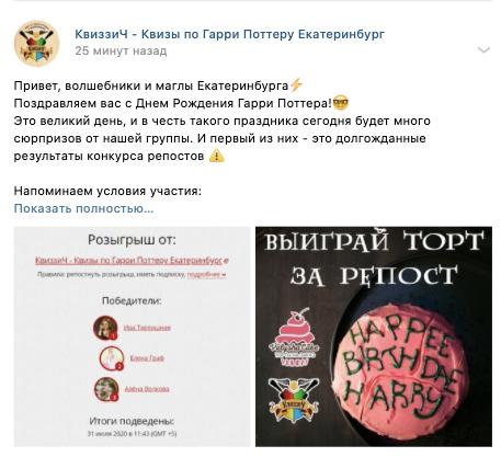 конкурс за репост ВКонтакте