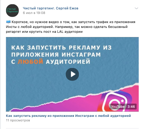 пост совет ВКонтакте