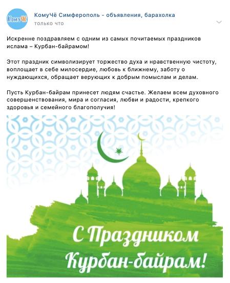поздравление с праздником ВКонтакте
