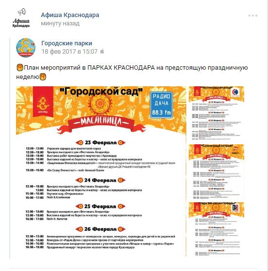 репост записи ВКонтакте
