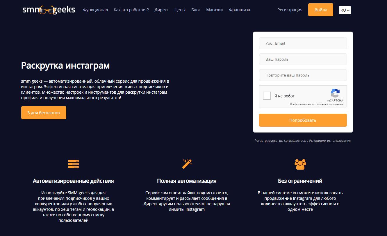 Сервис для работы с Директом SMM-geeks