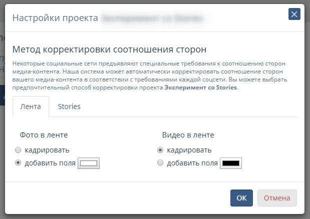 опубликовать пост в сервисе SMMplanner