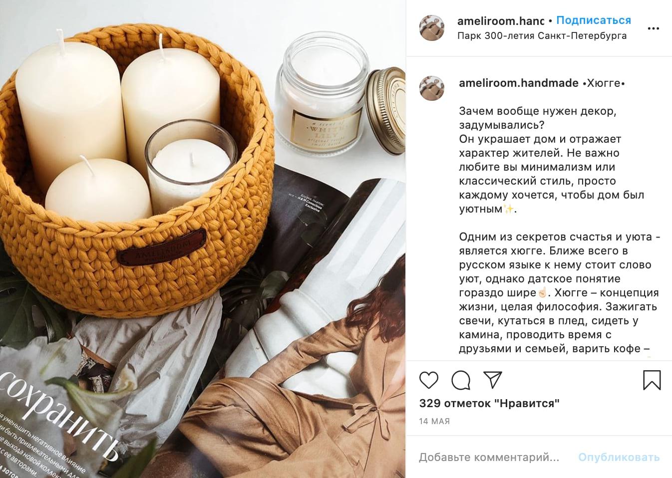 Плетеная корзинка (продукты онлайн-магазина) в раскладке