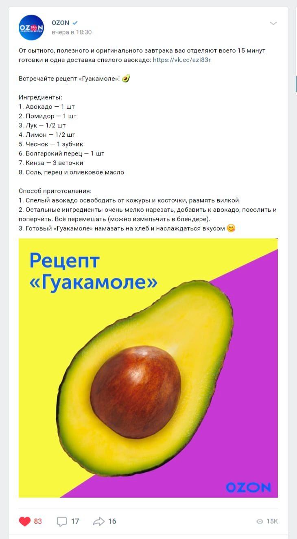 Рецепт от Ozon