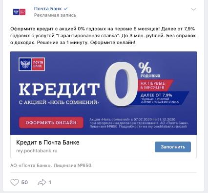 Таргетированная реклама Почта банка