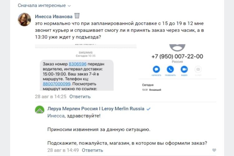 Пример отработки негативного комментария в ВКонтакте