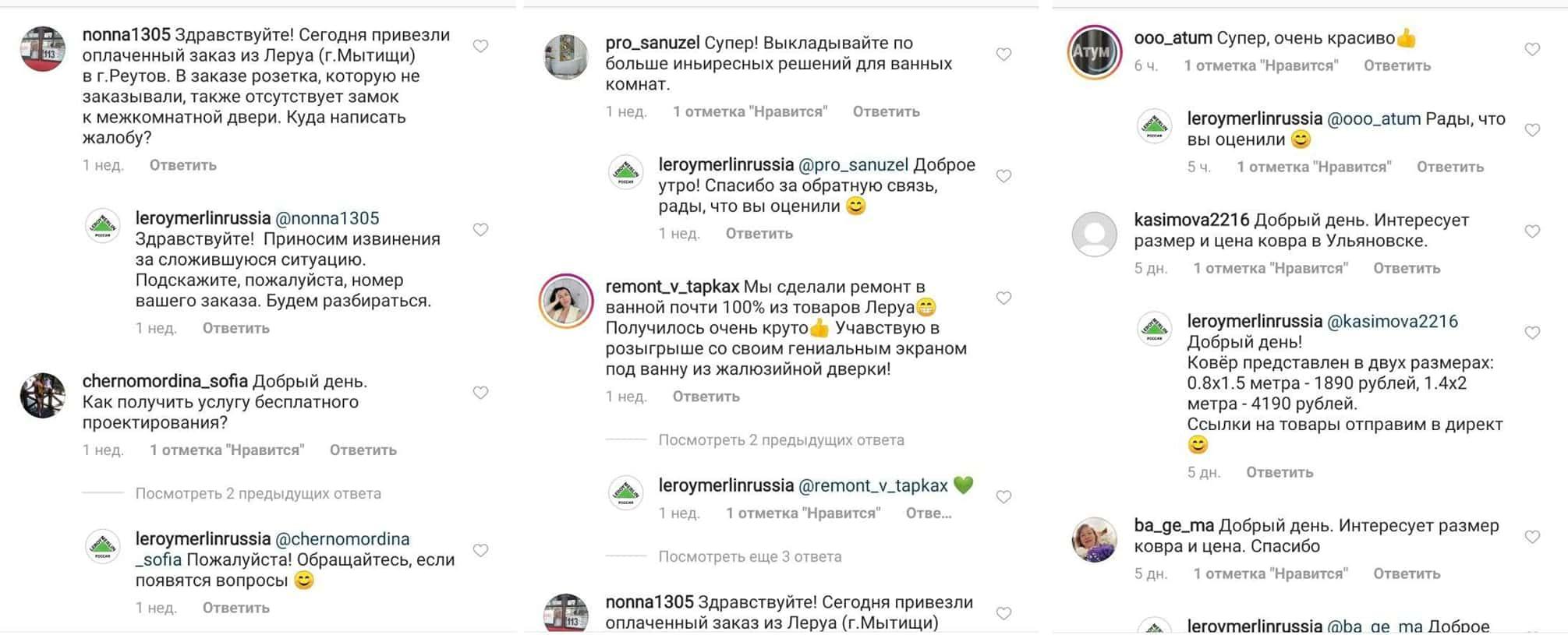 Отработка комментариев в Instagram