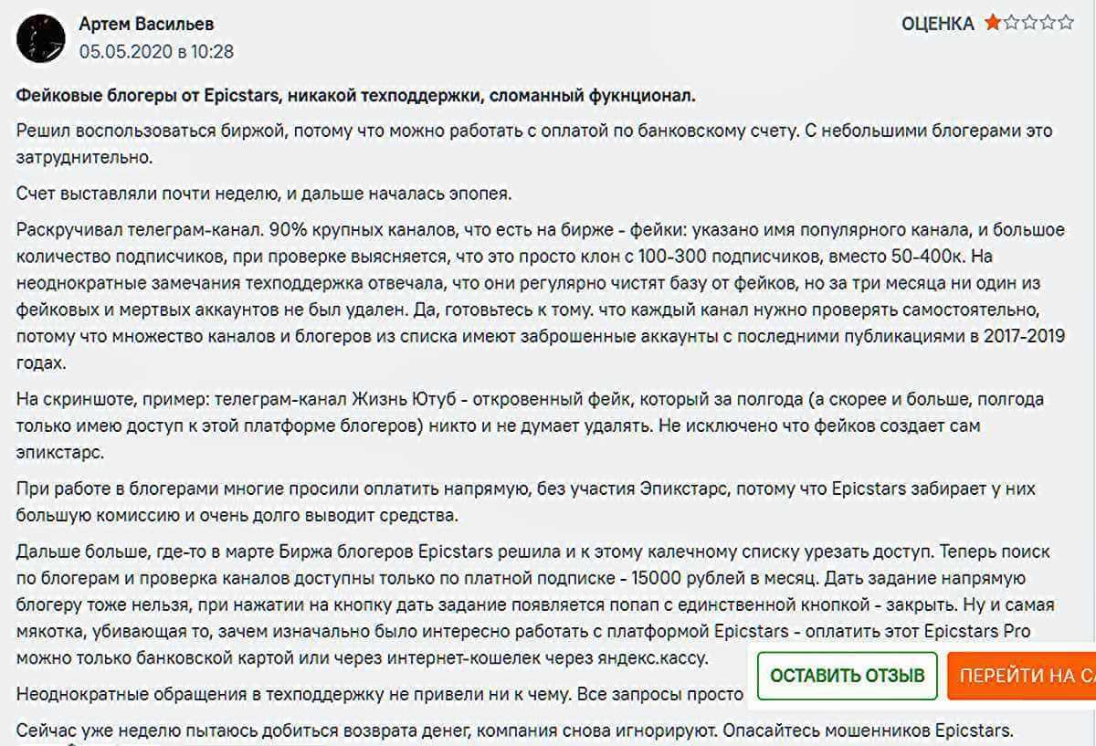 Артем Васильев отчитал биржу по всем направлениям, но немного преувеличивает