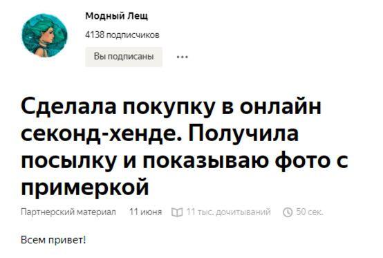 Пример нативной интеграции на «Яндекс.Дзен»