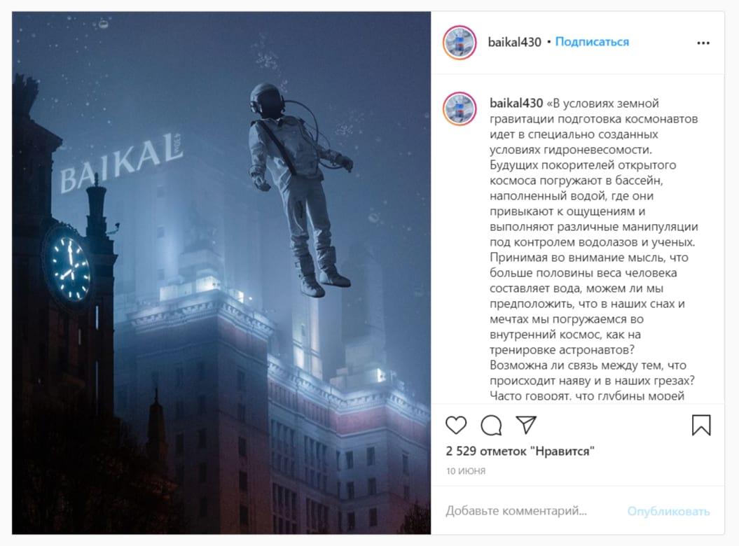 Байкал 430