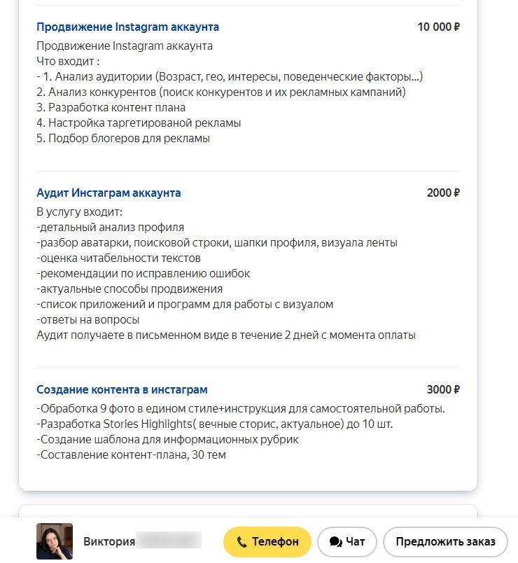 Интернет-маркетолог из Дальневосточного федерального округа за 10 тыс. руб. и анализ проведет, и план составит, и рекламу запустит, да и блогеров подключит
