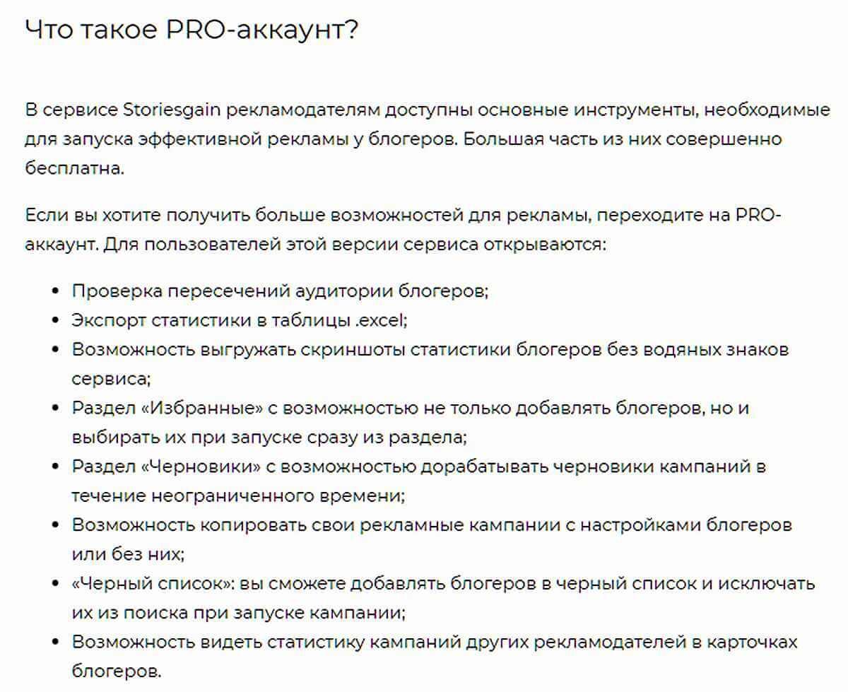 Для получения PRO аккаунта надо оформить подписку за 1790 рублей в месяц