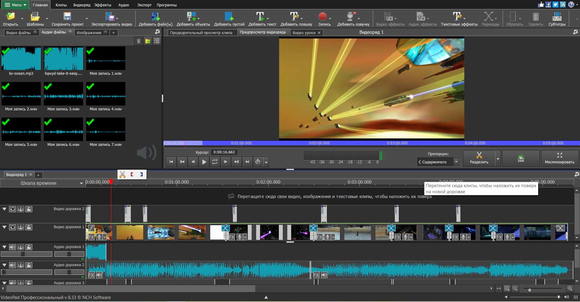Интерфейс редактора VideoPad