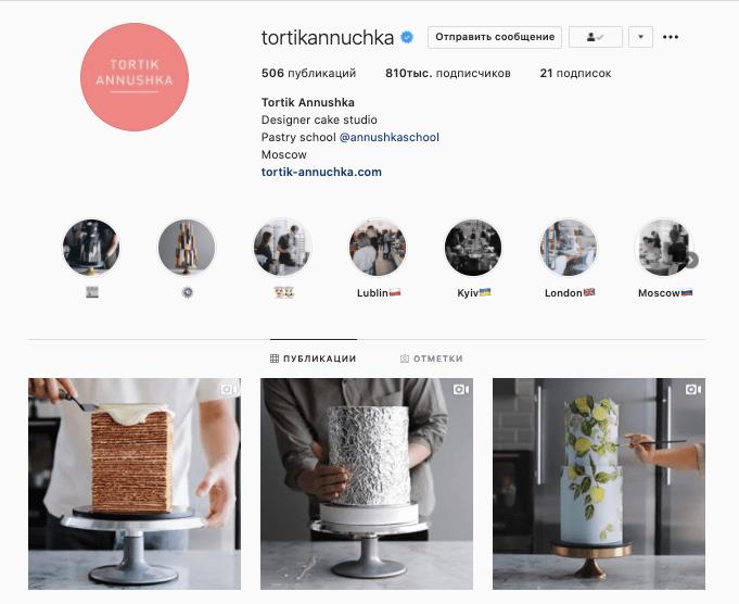Так, к примеру, могут выглядеть продающие аккаунты интернет-магазинов в популярных соцсетях ВКонтакте, Facebook и Instagram