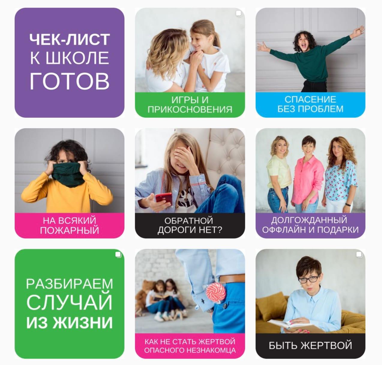 Лента аккаунта «Академия безопасности Ольги Бочковой»