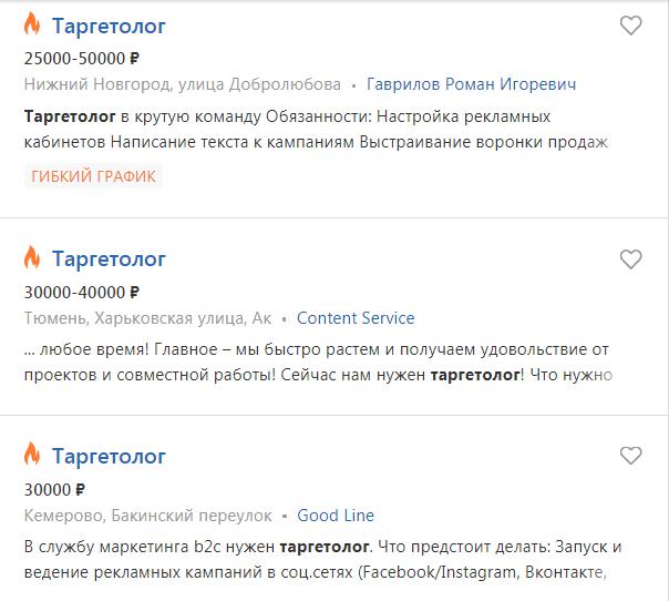 Много вакансий от 30 000 руб. в месяц