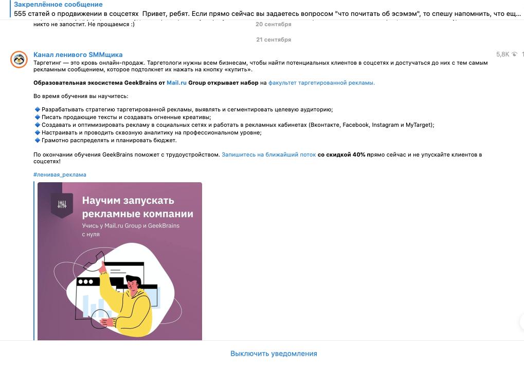 Реклама образовательной платформы GeekBrains в телеграм-канале Саши Чижова, ленивого SMM-щика
