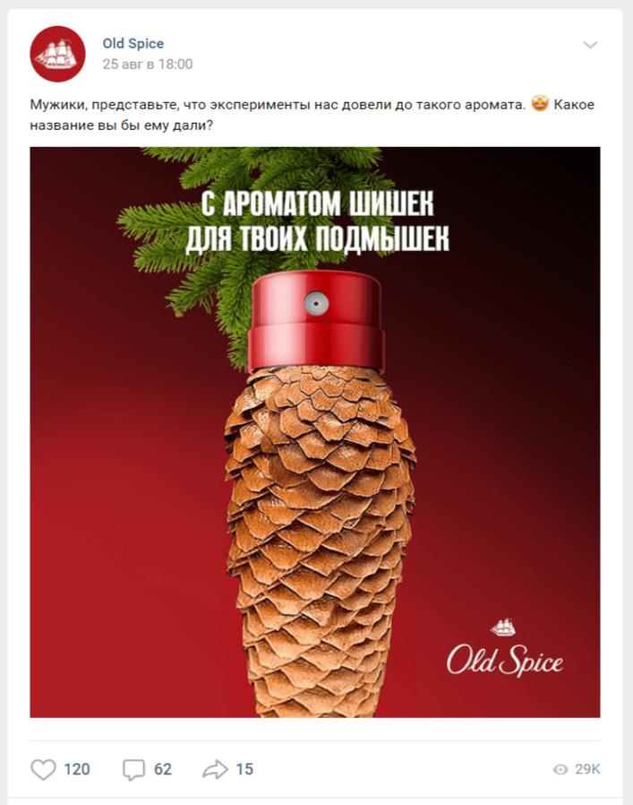 Рекламный пост-слоган от Old Spice