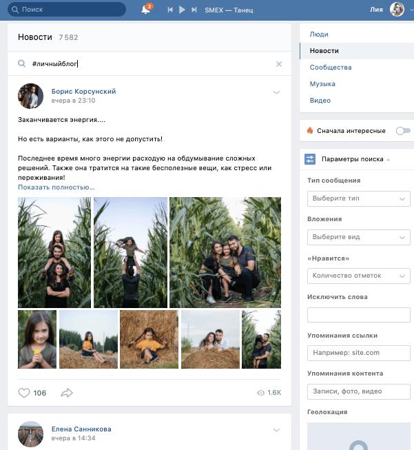 В поиске ВКонтакте можно указать даже число лайков и тип вложения к записи (фото,видео и т. п.)