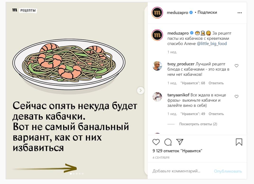 Рецепт от Meduza