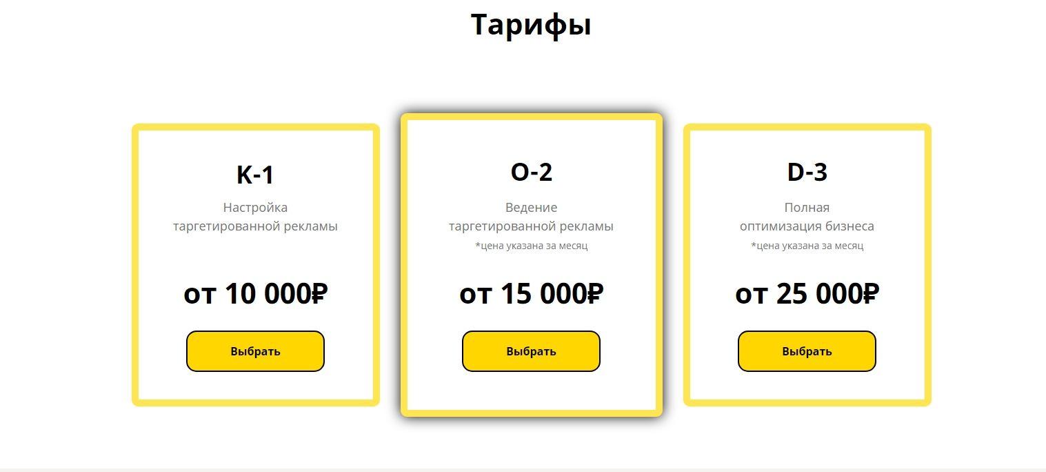 Тарифы агентства «I KoD» Сибирского федерального округа