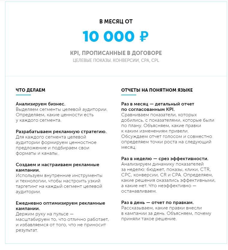 Тарифы агентства KINETICA Уральского региона
