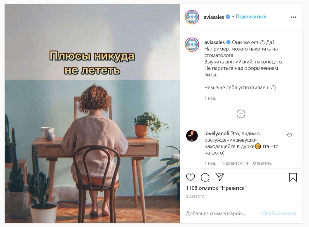 Актуальная тема (пандемия и закрытые границы) и неожиданная подача от Aviasales дают результат – тысяча лайков и сотня комментариев