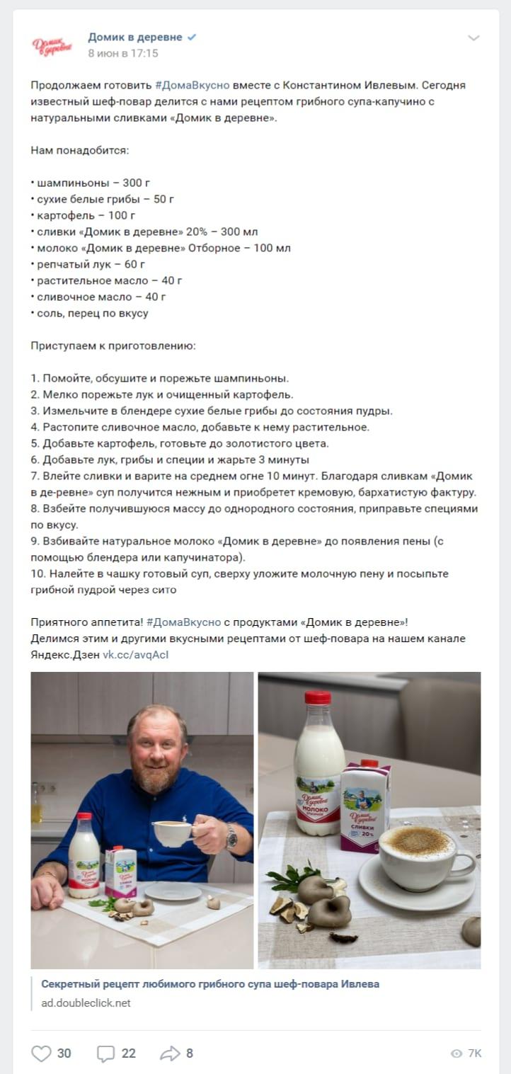 Рецепт от Домика в деревне