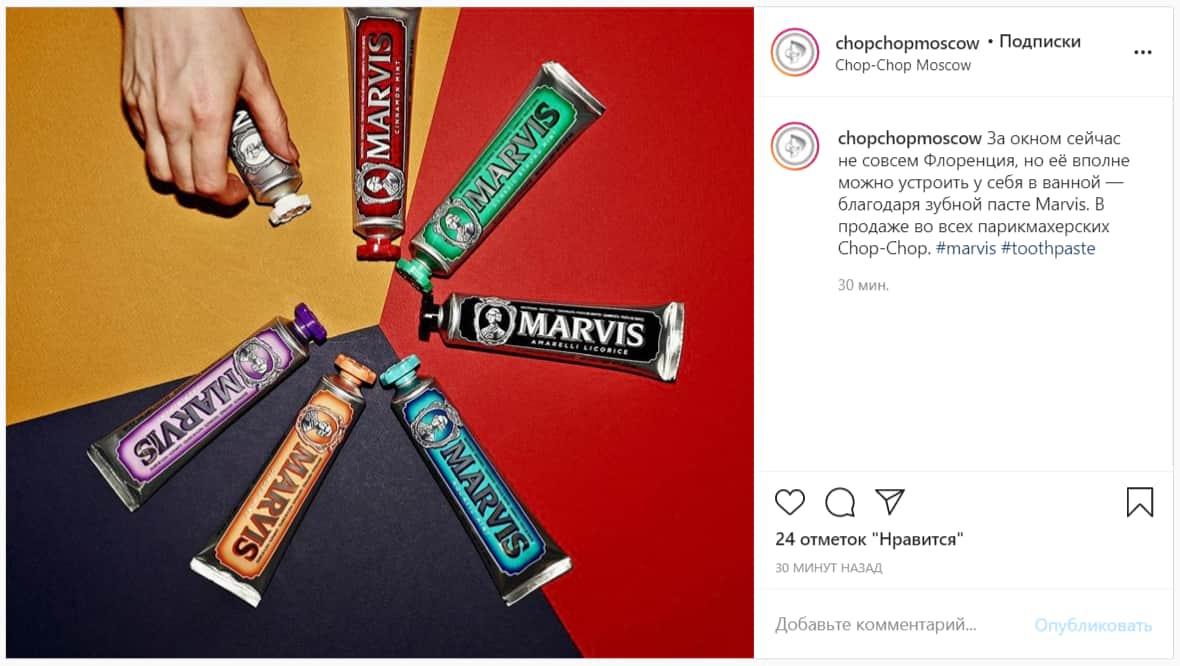 Рекламный пост в инстаграм-аккаунте барбершопа