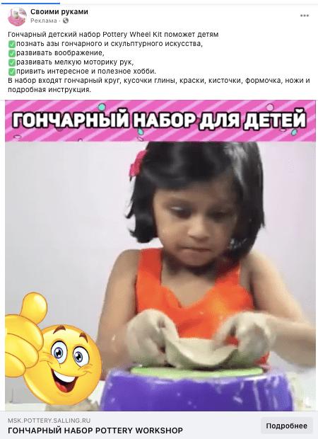 Пример рекламы для родителей с детьми в Facebook