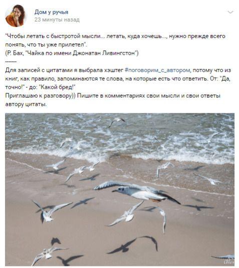 Пример поста с цитатой из книги ВКонтакте