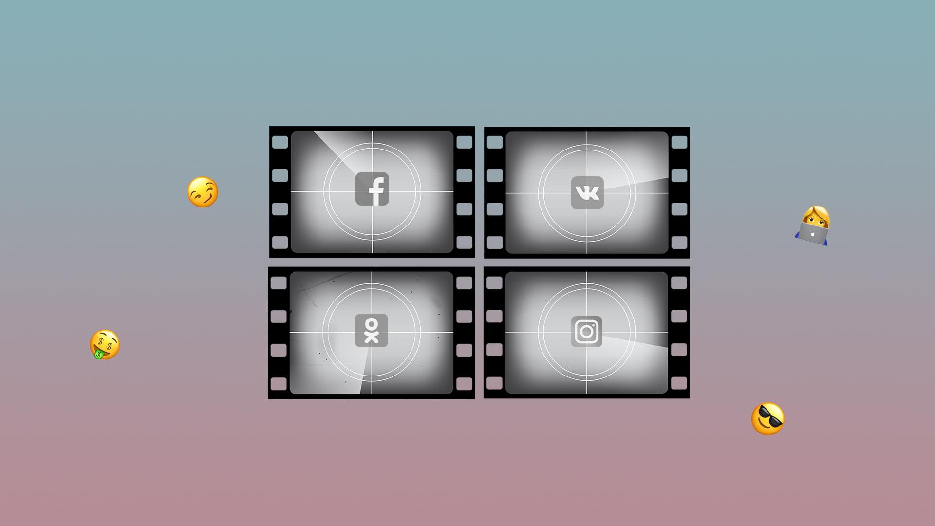 Как сделать видео для таргета в соцсетях: форматы, сервисы, редакторы